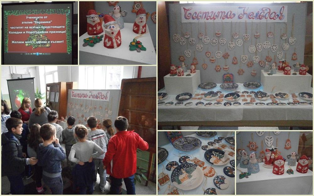 Коледна изложба на ателие