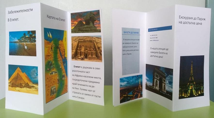 Брошура за екскурзия